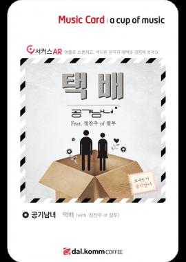 201504│공기남녀