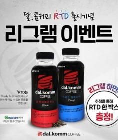 달콤커피, 빙그레와 'RTD 아메리카노' 2종 출시