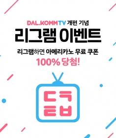 달콤커피, 유튜브 채널에 '달콤TV' 개설