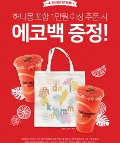 달콤커피, 30일 달콤데이 '에코백 증정' 이벤트