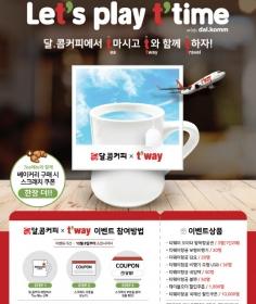 """달콤커피·티웨이항공, 공동 프로모션 진행…""""티 마시면 오이타 항공권"""""""