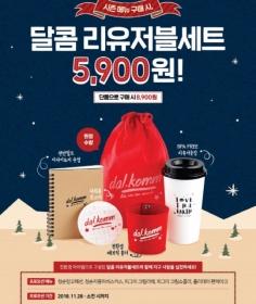 달콤커피, 환경보호 캠페인…'리유저블 세트' 출시