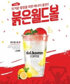 NEWS│달콤커피, 녹여먹는 깔라만시 음료 '붉은월드볼' 출시