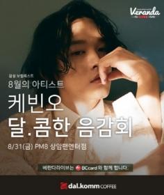 NEWS│달콤커피, 케빈오와 특별 음감회 개최