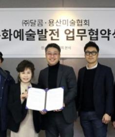 달콤커피, 용산미술협회와 MOU 체결…문화마케팅 확대