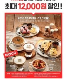 달콤커피, 페이코 결제 오픈 이벤트…신메뉴 2000원 할인