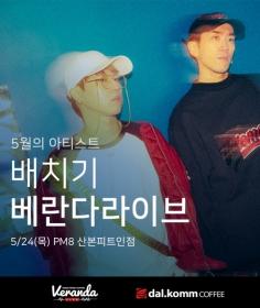 "NEWS│달콤커피 ""배치기, 산본피트인점 베란다라이브 공연"""