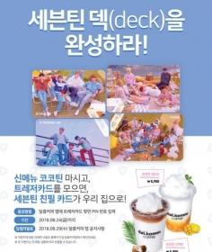 NEWS│달콤커피, 세븐틴과 콜라보 음료 코코틴 2종 출시