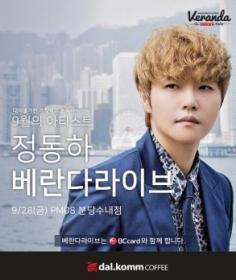 "NEWS│달콤커피 ""명품 보컬 정동하의 리얼라이브 함께 즐겨요"""