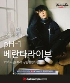 달콤커피 베란다라이브 공연, 훈남래퍼 'pH-1' 선다