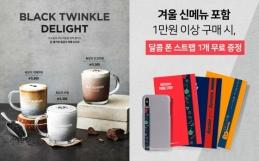 달콤커피, 겨울 시즌 메뉴 '흑임자 라떼' 3종 출시