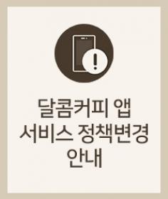 NOTICE│달콤앱 등급별 일부 혜택 변경 안내