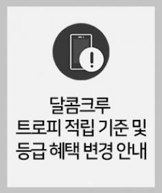 NOTICE│달콤크루 변경 안내