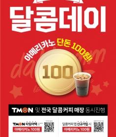"""달콤커피, 달콤데이 초특가 이벤트..""""5만명에 아메리카노 단돈 100원"""""""