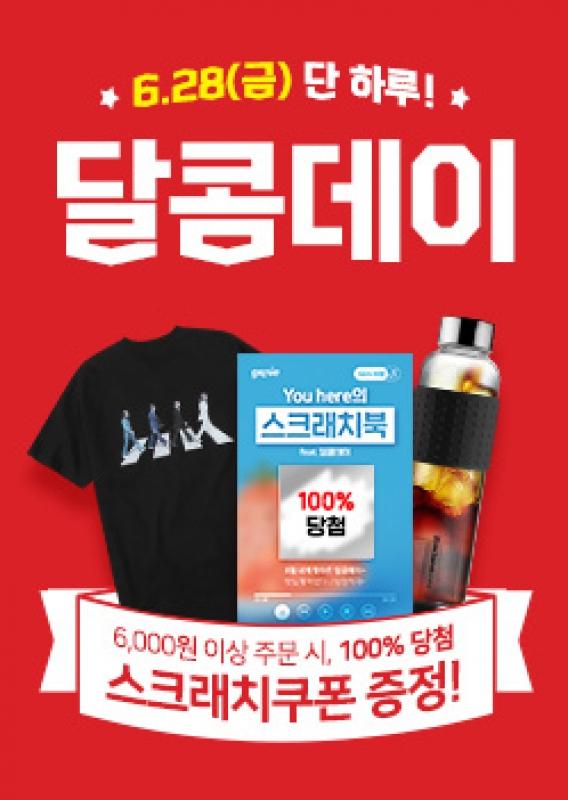 6월 달콤데이 6000원 이상 결제시 100% 당첨!