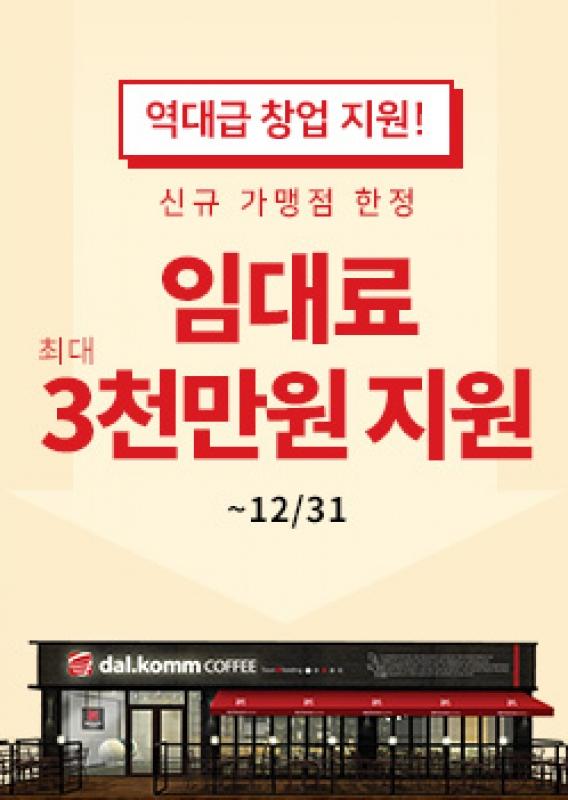 달콤커피 창업 임대료 3천만원 지원