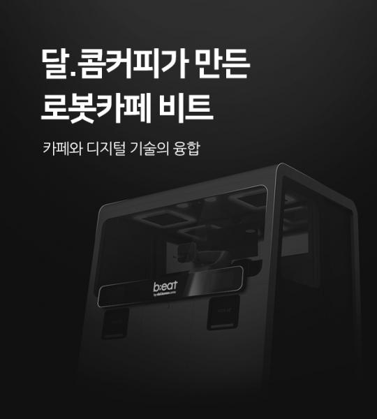 달콤이 만든 로봇 카페 비트