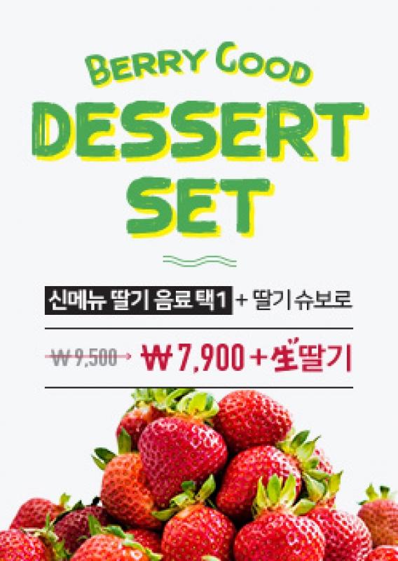 신메뉴 딸기 디저트 세트 이벤트