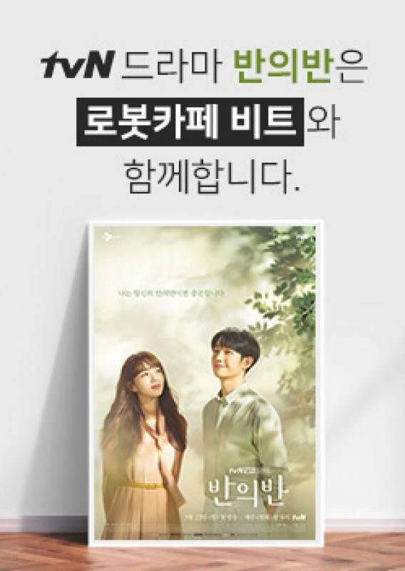 tvN 드라마 반의반 지원