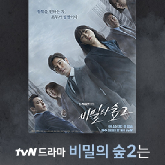 tvN 드라마 비밀의숲2 제작지원