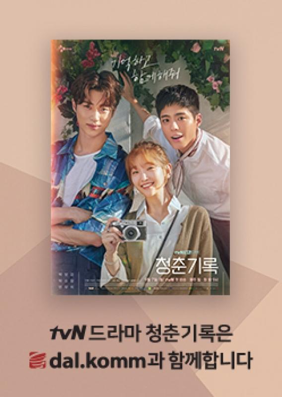 tvN드라마 청춘기록 제작지원