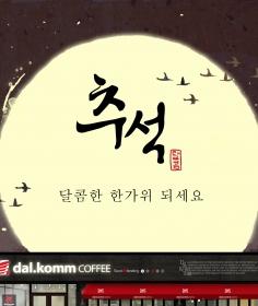 NOTICE│추석 연휴 영업시간 안내