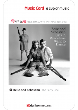 201502│Belle and Sebastian (벨앤세바스찬)
