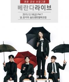 NEWS│달.콤커피, 12월 아티스트 명품보컬 '노을' 선정, 로맨틱 베란다라이브
