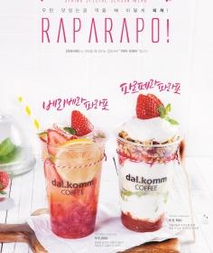 NEWS│달.콤커피, 봄 신메뉴 '라파라포 시리즈' 출시