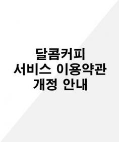 NOTICE│서비스 이용약관 개정 안내(11월 19일)