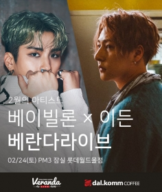 NEWS│달콤커피, 2월 베란다라이브 '라이징스타 베이빌론·이든 출격'
