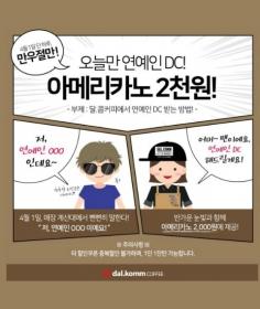 NEWS│달콤커피 '오늘만 연예인 DC' 만우절 게릴라 이벤트