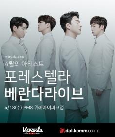 NEWS│달콤커피, 4월의 아티스트 '포레스텔라' 라이브 공연