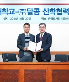 달콤커피, '글로벌 인재육성 프로젝트' 경희대와 산학협력