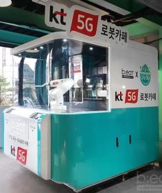 달콤커피, KT ON식당에 로봇카페 '비트' 입점