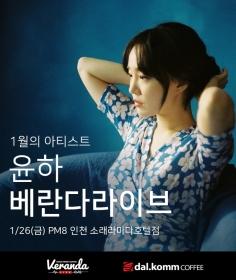NEWS│달콤커피, 올해 첫 베란다라이브 주인공은 가수 '윤하'