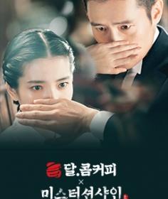 """NEWS│달콤커피, '미스터 션샤인' 제작지원 """"가배당·국화차 선보인다"""""""