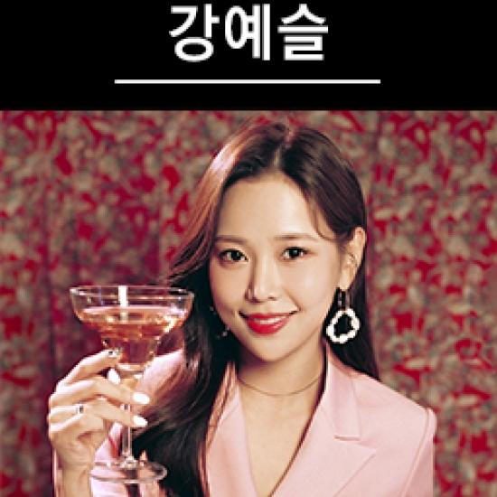 달콤의 아티스트│강예슬