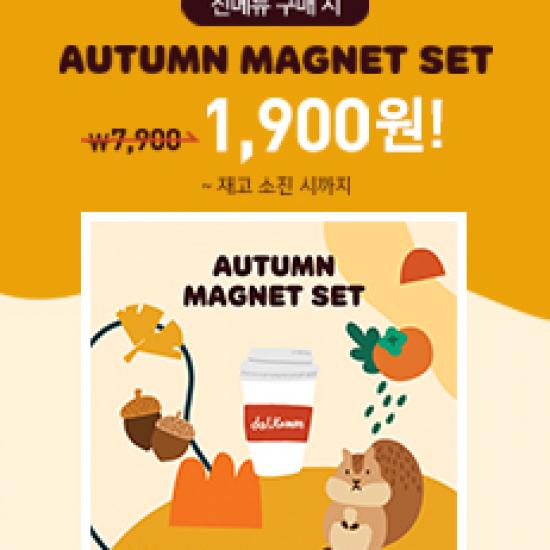 가을 신메뉴 마그넷 세트 할인 프로모션