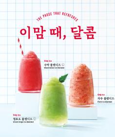 달콤, 여름 제철 과일 활용한 블렌디드 신제품 선보여