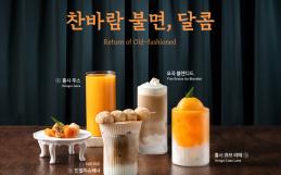 프랜차이즈 카페 브랜드 '달콤', 가을 한정 음료 4종 출시