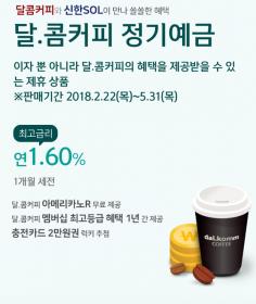 NEWS│신한은행 쏠(SOL)앱에서 달콤커피 정기예금 가입하면 커피 무료