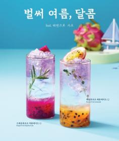 달콤, 여름시즌 겨냥 '열대 과일 에이드' 2종 출시