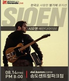 NEWS│달콤커피 '한국을 사랑한 벨기에 뮤지션 Sioen' 베란다 라이브 개최