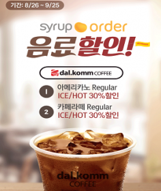 NEWS│ 시럽오더 주문시 '커피음료 30%할인'