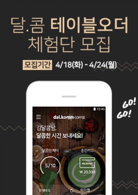 [달콤커피앱] 테이블오더 체험단 모집!
