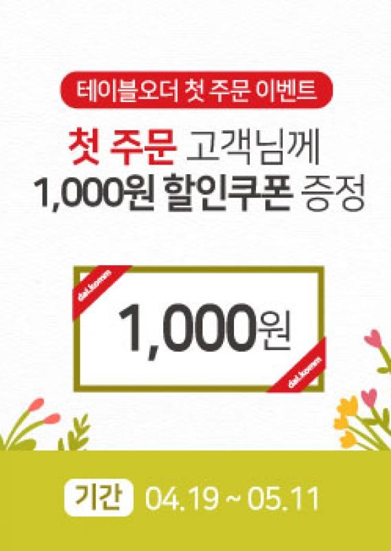 [달콤커피앱] 첫 주문시 쿠폰 증정!