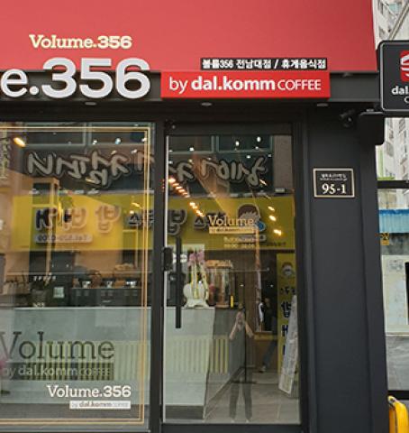 Volume.356(전남대점)