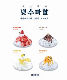 NEWS│달콤커피 '빙수마찰' 시리즈 출시