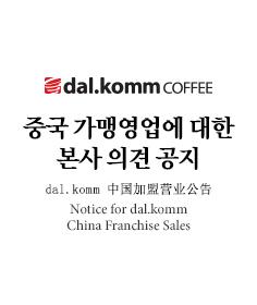 NOTICE│중국 가맹영업에 대한 본사 의견 공지